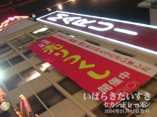 「売りつくし」の垂れ幕<br>建物には「閉店のため 売りつくし 開催中」の垂れ幕が掲げられています。