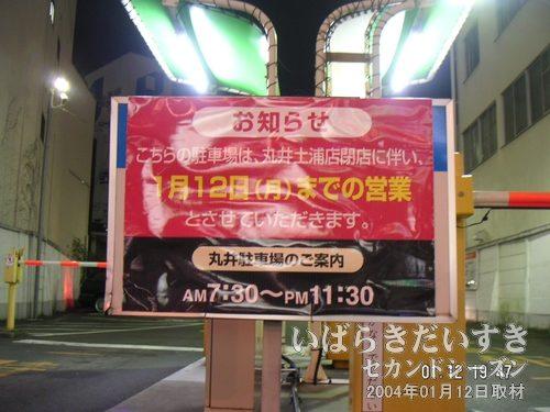 丸井隣の駐車場<br>丸井土浦店閉店後は、駐車場の利用が中止されるようです。