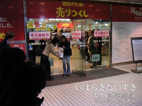 丸井土浦店、最後のお客様<br>どうやら腕時計を購入されたそうです。店外でたくさんの人々が待っていたので、少し気まずそうな空気が流れました。
