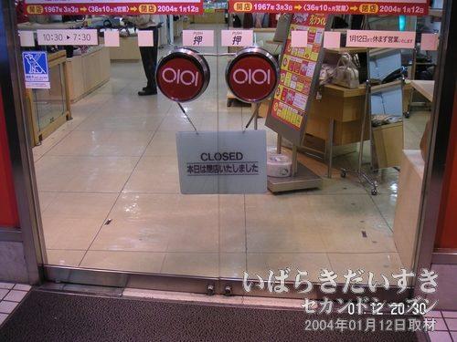 「本日は閉店しました」のプレート<br>りそな銀行側の扉はまだ、シャッターが閉まっていません。