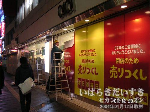撤収作業<br>店頭ウィンドウに貼られた「閉店のため 売りつくし」のシートの撤収作業がはじりました。