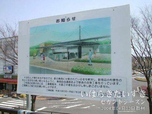 新しい十王駅のイメージ駅の東西に分断されている街を改称し、駅周辺の利便性の向上と安定性の高い駅となるように、東西自由通路および駅舎の改築工事を行なっています。