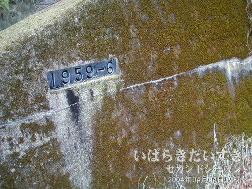 壁面にプレート<br>1959年06月に作られた、ということでしょうか。