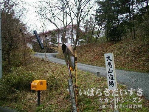 大悲山道場(だいひざんどうじょう)<br>剣道の道場のようです。