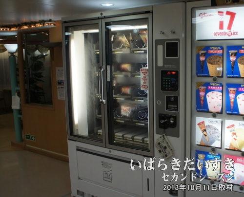 深夜便の自販機<br>冷凍食品の自販機や、カップ麺の自販機があります。