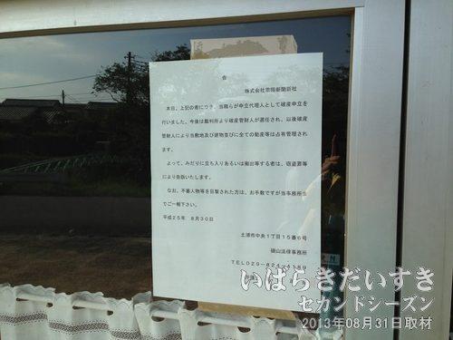 常陽新聞新社 自己破産 破産申立書