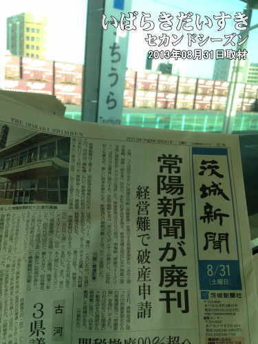 茨城新聞「常陽新聞が廃刊」<br>ライバル紙、茨城新聞のTOP記事として、常陽新聞新社破産が記されていました。