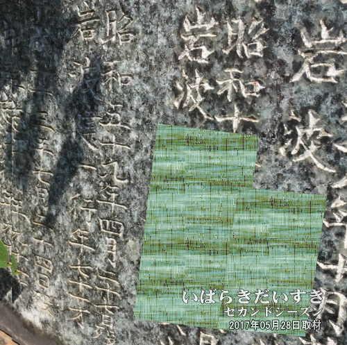 墓石に岩波健一の享年<br>昭和59年04月27日、行年71才とある。科学万博開催を迎えずになくなっていたのは、このとき知りました。不謹慎ながら、「死にな=04/27」で命日を記憶しておりますです。