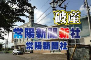 常陽新聞新社_常陽新聞社_破産