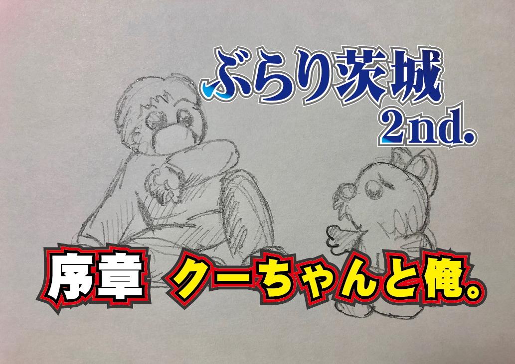ぶらり茨城2nd.._序章_クーちゃんと俺。