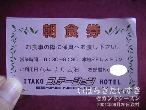 潮来ステーションホテル 朝食券<br>この朝食券を、食堂の係の方に渡します。