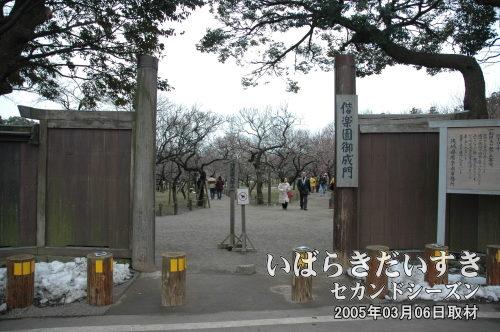 偕楽園 御成門<br>偕楽園の北側にある門。明治天皇が偕楽園に訪問された際、「賑やかな東門」を避けるため設けられました。