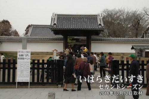 弘道館〔茨城県水戸市三の丸〕<br>弘道館は入園が有料ですが、県内、県外というくくりはありません。