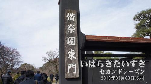 偕楽園 東門<br>常磐神社や、常磐線 偕楽園臨時駅方面からアクセスできる、一番賑わう門。