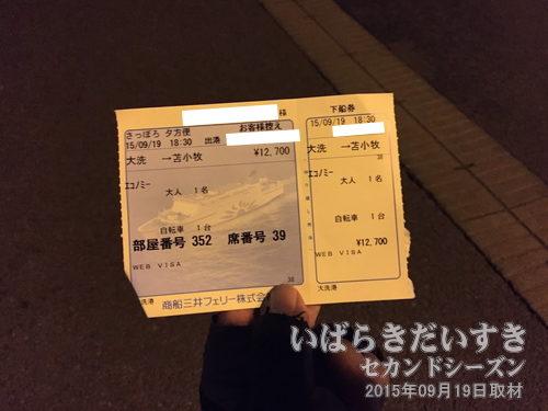 乗船チケット<br>エコノミー席(雑魚寝)と自転車券。