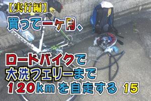【実行編】買って一ヶ月、ロードバイクで大洗フェリーまで120kmを自走する