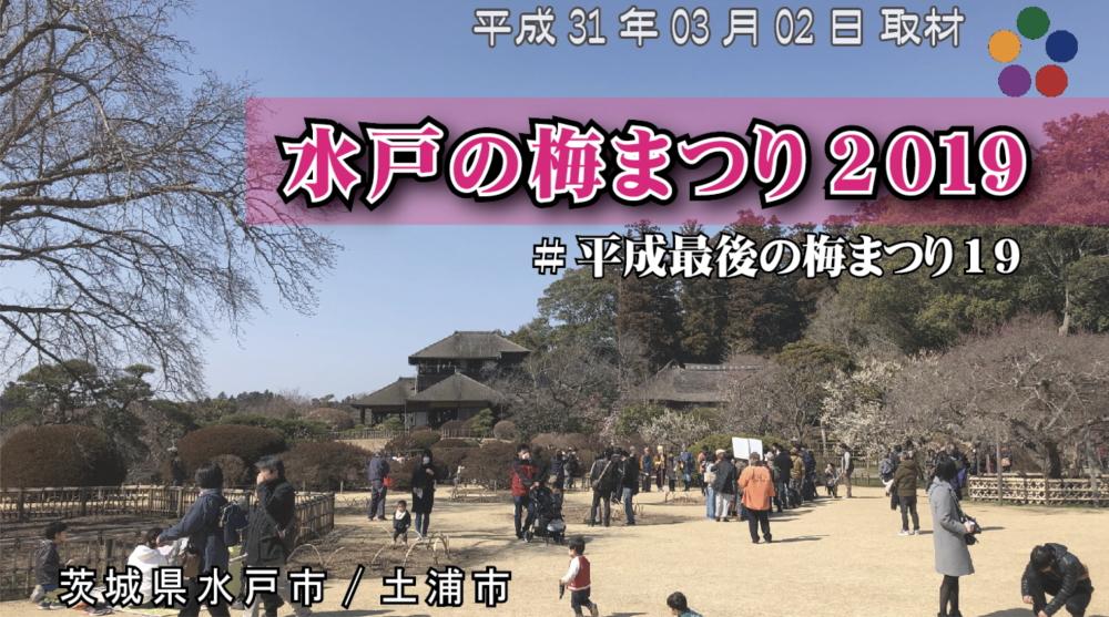 水戸の梅まつり_2019_平成31年_偕楽園_水戸市