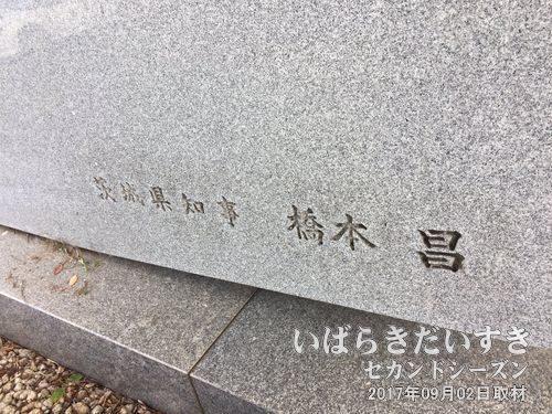 前茨城県知事_橋本昌