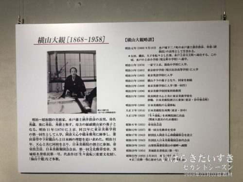 2F特別展:横山大観 先生の展示。