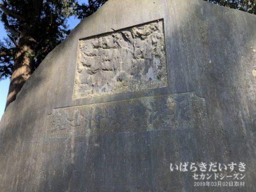 「尼港陣没将士銘」の碑:このくぼみ部分に「茨城45景碑」のプレートが填まっていた気がします。