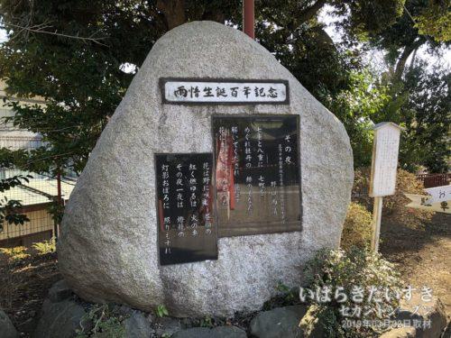 野口雨情の碑:昭和58年05月建立。