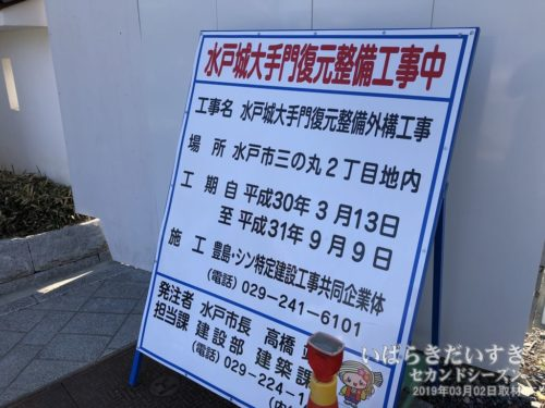 水戸城大手門復元工事は、平成31年09月まで。