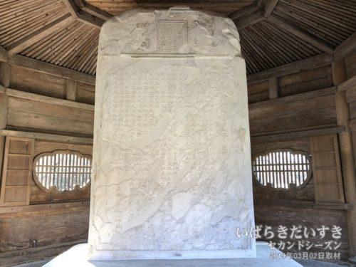 八卦堂内部の「弘道館記念碑」は被災した。