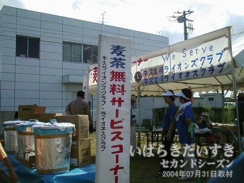 麦茶 無料サービスコーナー<br>かっぱまつりでは例年、麦茶を無料で飲める機材が設置されます。