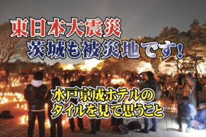 【東日本大震災】茨城も被災地です!~水戸京成ホテルのタイルを見て思うこと
