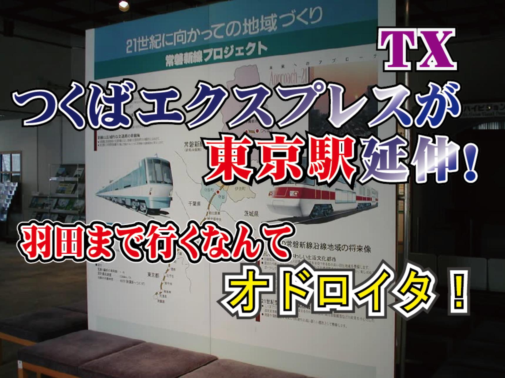 つくばエクスプレス(TX)が東京駅延伸! 羽田まで行くなんてオドロイタ!