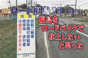 ロード福島19(初日) ~福島をロードバイクで北上したいと思った 190501