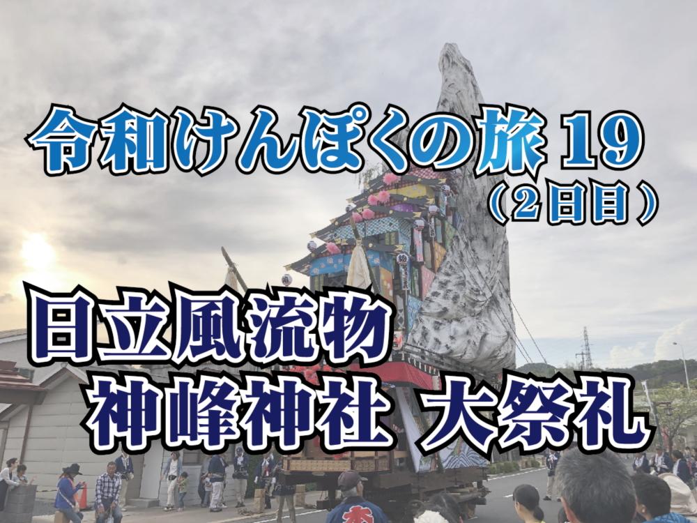 令和けんぽくの旅19(2日目)~大津、磯原海岸、龍子山城址、日立風流物 190503