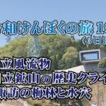 令和けんぽくの旅19(3日目)~日立風流物、日立鉱山の歴史クライム、諏訪の梅林と水穴_190504