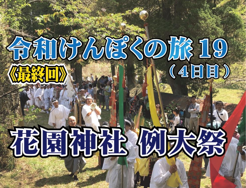 令和けんぽくの旅19(4日目/最終日)~花園神社例大祭_190505