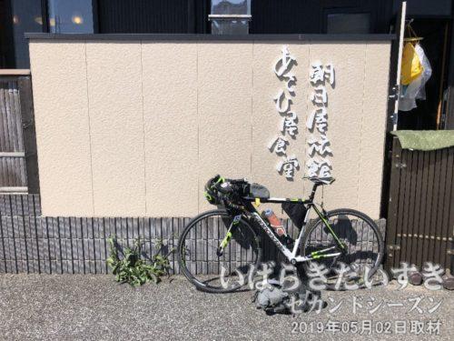 朝日屋旅館 〔福島県いわき市勿来町〕<br>国道6号を挟んで、本当に勿来駅の真向かいにあります。
