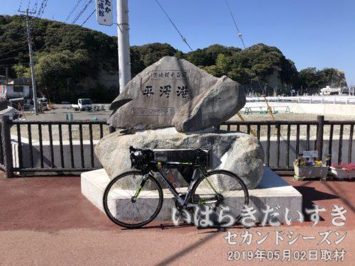 茨城観光百選 平潟港<br>平潟港は茨城百景に指定されているのですが、観光百選碑しかありません。