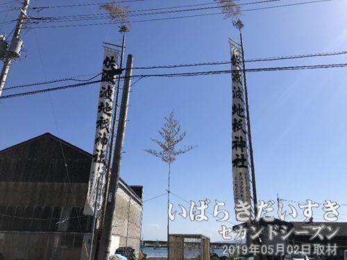 佐波波地祇神社(さわわちぎ じんじゃ)の幟(のぼり)<br>幟は、布の部分が重要ではなく、竹竿の部分が重要です。