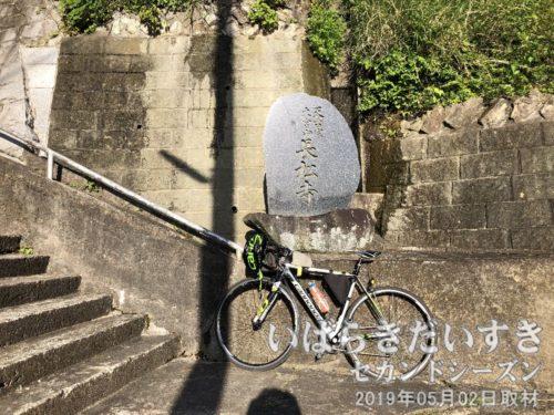 天台宗 大宮山 長松寺<br>大津漁港のLv.より小高い山の上にあります。