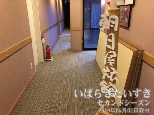 「朝日屋旅館」の立て看板
