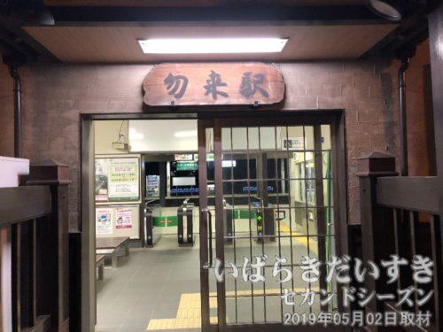 常磐線 勿来駅 駅舎入口<br>勿来に泊まるなんて、17年前に想像できたでしょうか。