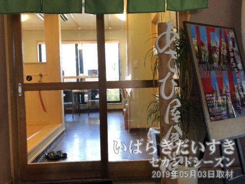 朝日屋旅館の朝日屋食堂<br>食堂が朝食会場になります。
