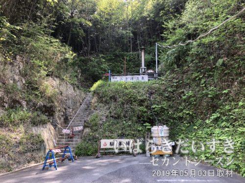 二子浦温泉<br>国道6号の福島県と茨城県の県境の窪地にあります。有償で温泉(源泉)を持ちかえることができます。