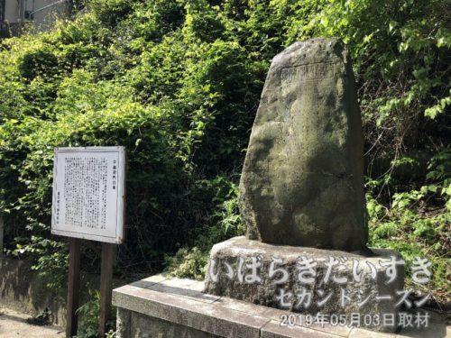 『平潟洞門の碑』