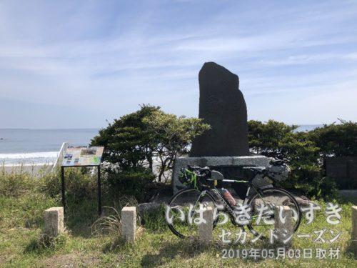 「風船爆弾放流地跡 わすれじ平和の碑」<br>この地から風船爆弾を飛ばし、ジェット気流に乗せ、アメリカ本土を攻撃しようとしました。