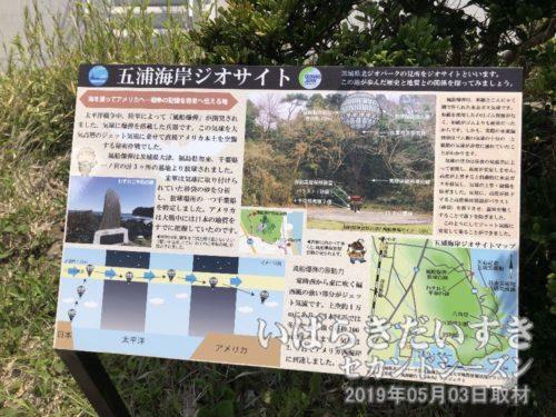 「県北ジオパーク」は残念ながら、(一時的に?)ジオパーク認定から外されてしまいました。。