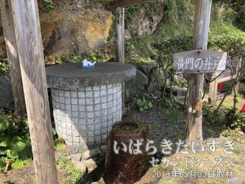 「黄門の井戸」<br>元禄年間、視察に訪れた光圀公は喉が渇き、この井戸をのぞき込んだ際、杖が井戸の縁に当たって水が湧き出てきました。