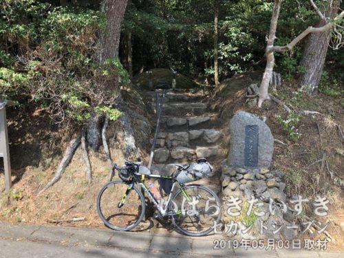 茨城百景 包括風景 岡倉天心の遺蹟<br>日本美術院の主催者岡倉天心の遺骨が埋葬されています。