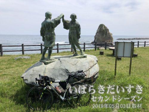 「通りゃんせの像」と「二ツ島(ふたつしま)」<br>国道6号の舗装感性を祝って建てられたのが「通りゃんせの像」です。「二つ島」は茨城百景の包括風景。