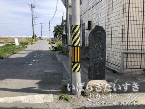 「天妃山 入口」の碑<br>徳川斉昭が天保の藩政改革の祭、弟橘媛命(おとたちばなひめのみこと)を祀り、弟橘媛神社と名づけました。