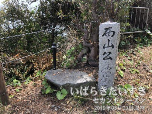 「西山公腰掛けの石」<br>西山公=徳川光圀公が座ったとされる石。